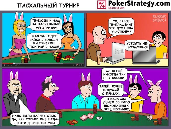 Комикс пасхальный