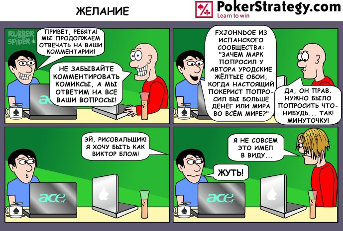 Забавный покерный комикс Виктор Блом