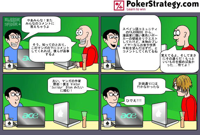 面白ポーカーマンガ Blom