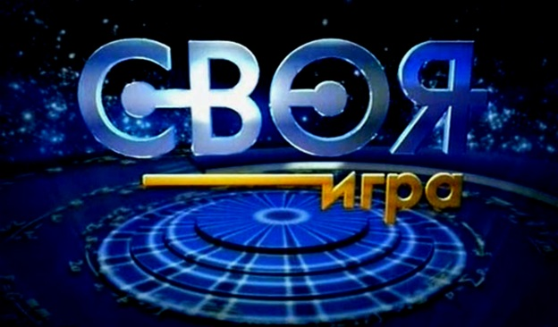 Image result for своя игра
