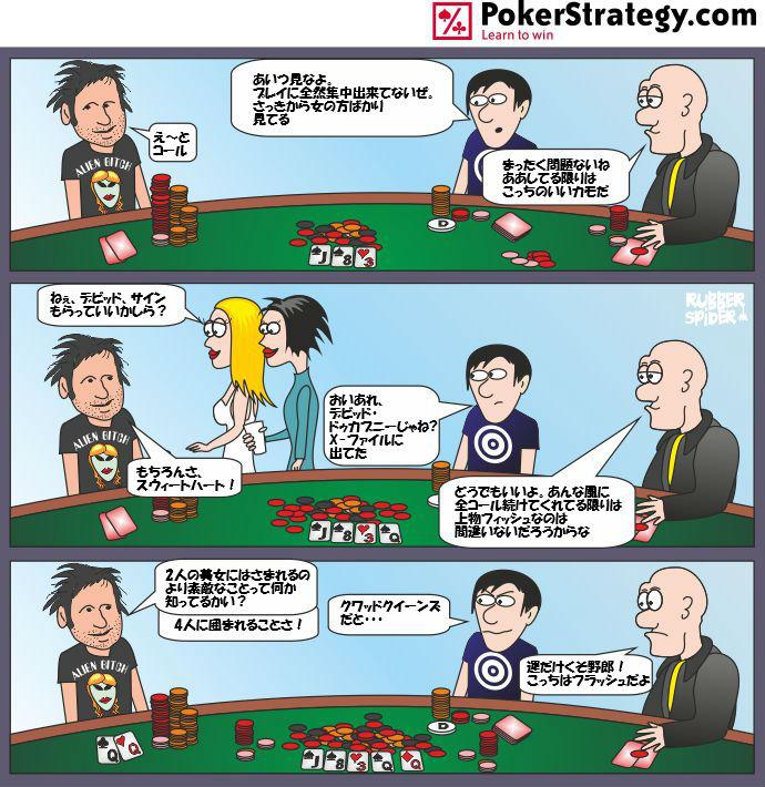面白ポーカーマンガ X-ファイル