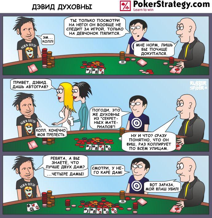 Забавный покерный комикс Секретные материалы