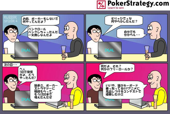 面白ポーカーマンガ ポーカープロモーション