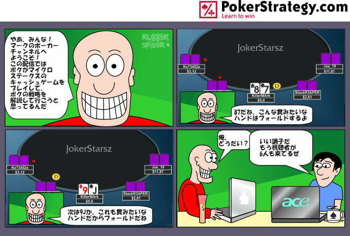 面白ポーカーマンガ Twitch