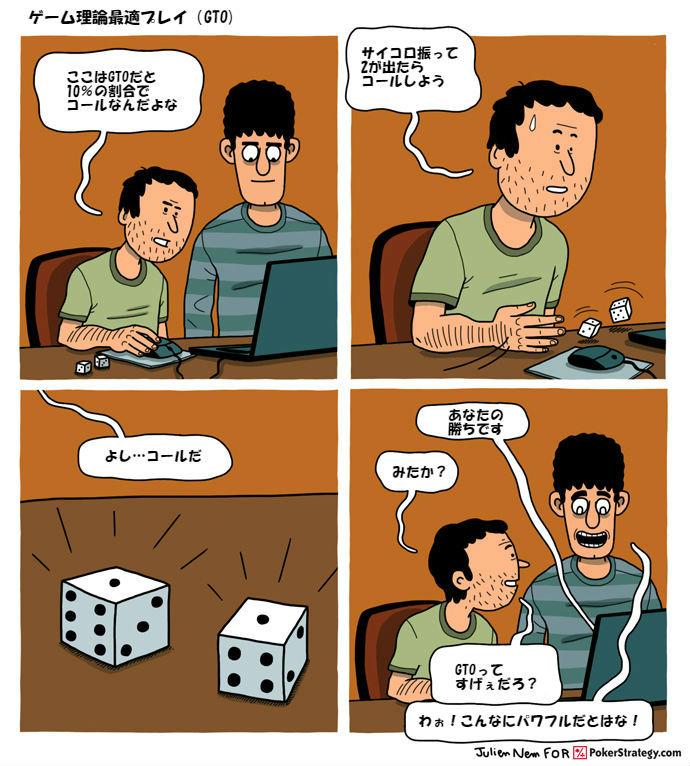 面白ポーカーマンガ GTO ポーカー