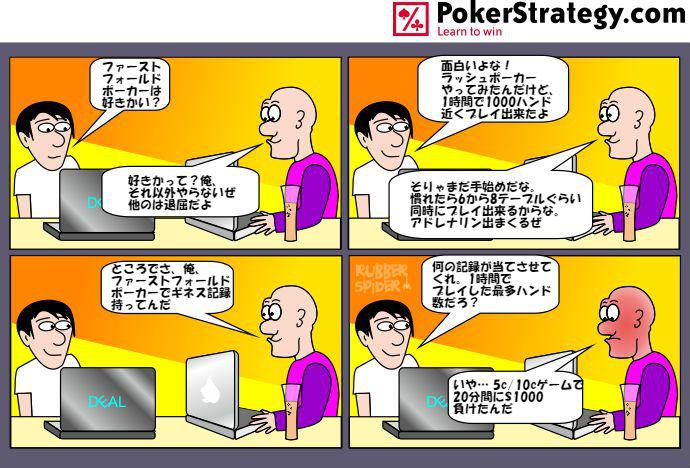 面白ポーカーマンガ ギネス記録