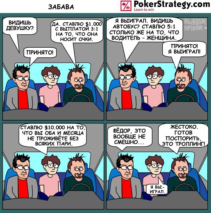 Забавный покерный комикс Пари