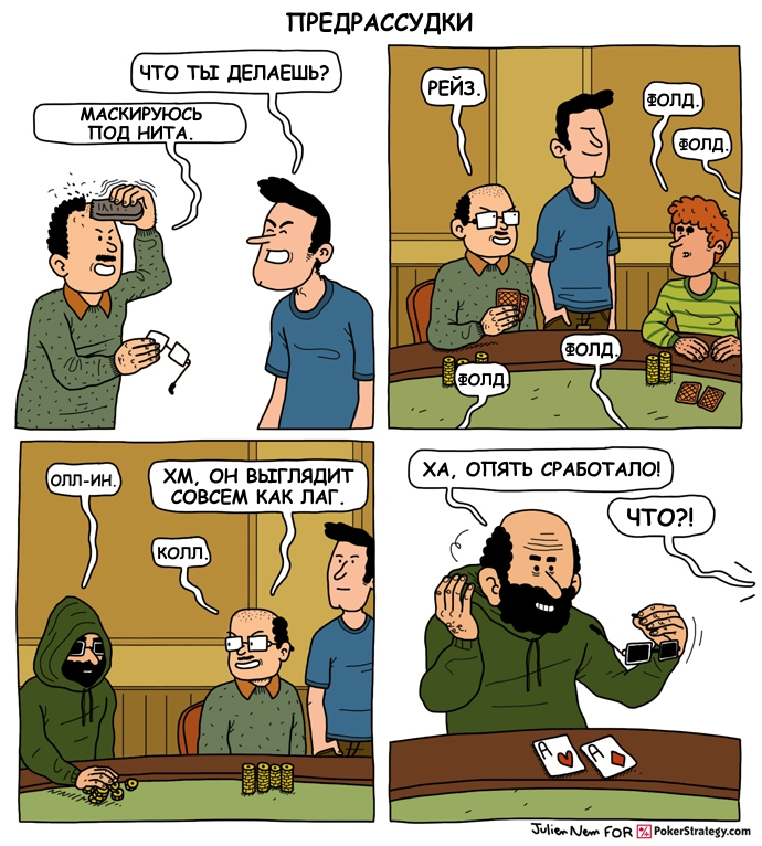 Забавный покерный комикс Игрок в покер