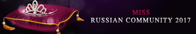 Miss Russian Community