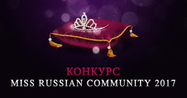 Конкурс Miss Russian Community