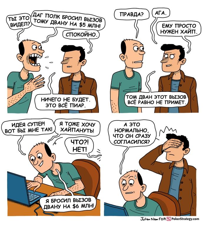 Забавный покерный комикс Том Дван
