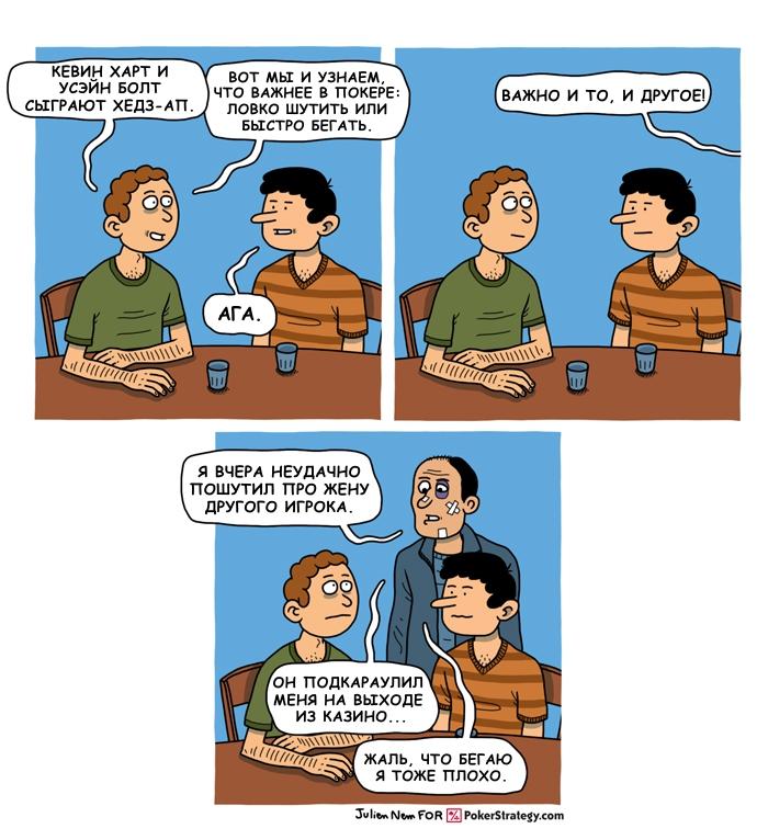 Забавный покерный комикс Усэйн Болт