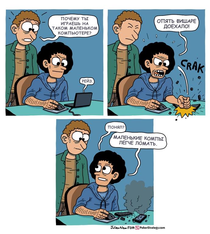 Забавный покерный комикс Тильт
