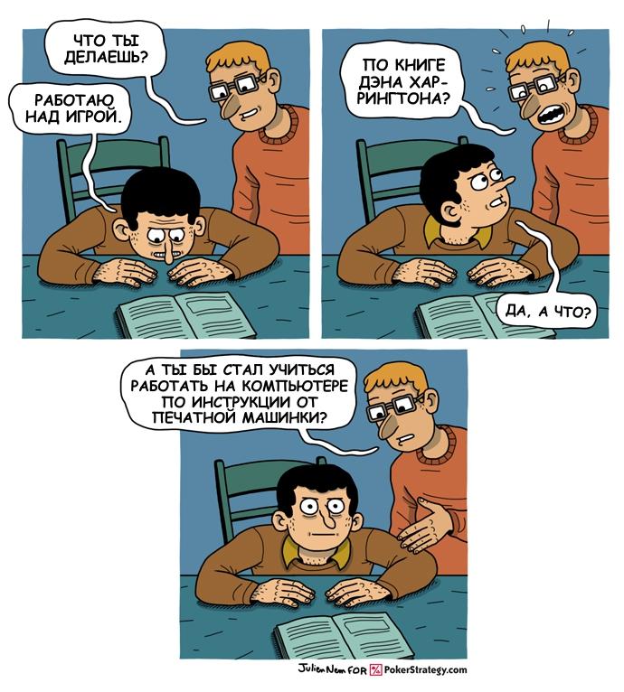 Забавный покерный комикс Дэн Харрингтон