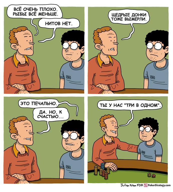 Забавный покерный комикс Рыба
