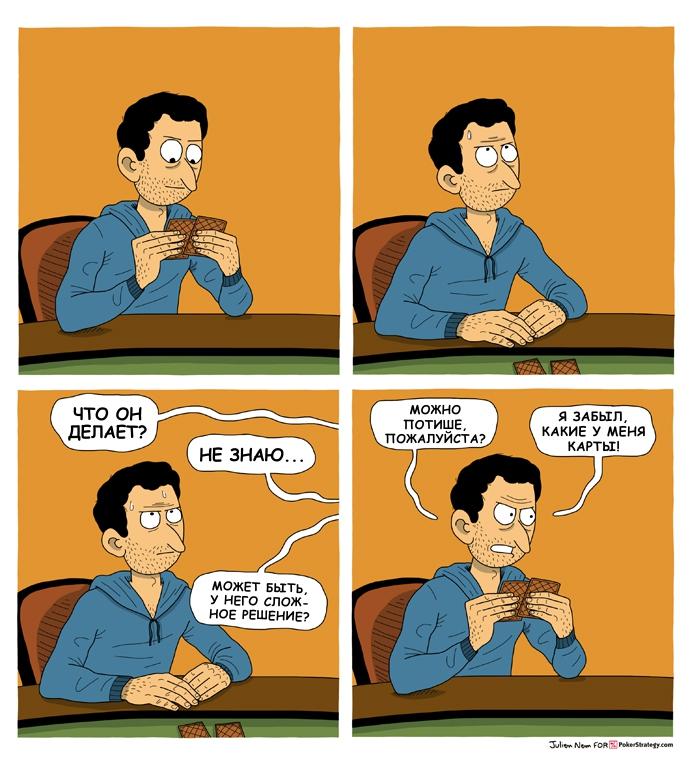 Забавный покерный комикс Память