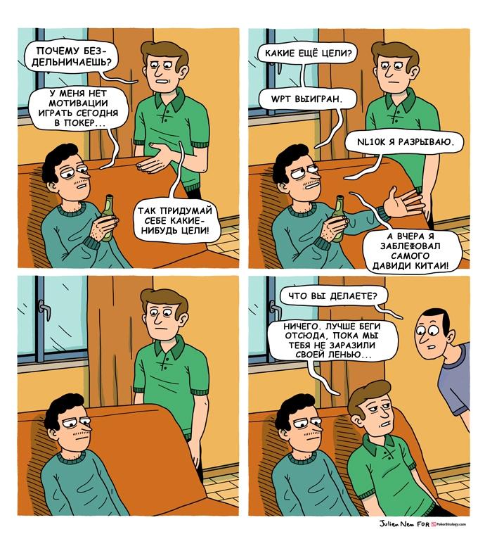 Забавный покерный комикс Лень