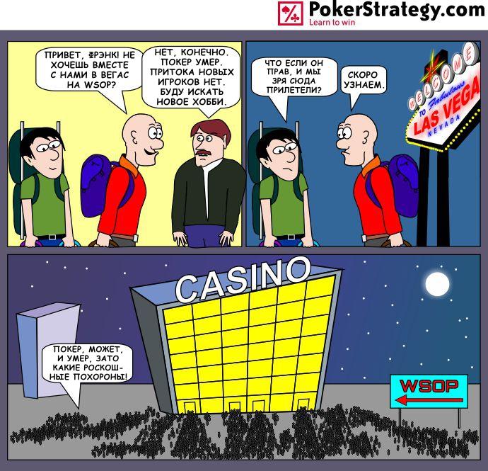 Забавный покерный комикс Лас-Вегас