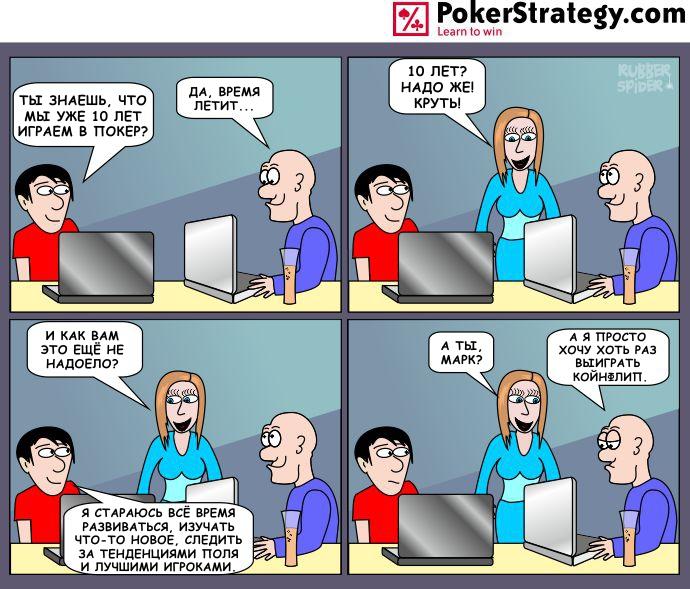 Забавный покерный комикс Койнфлип