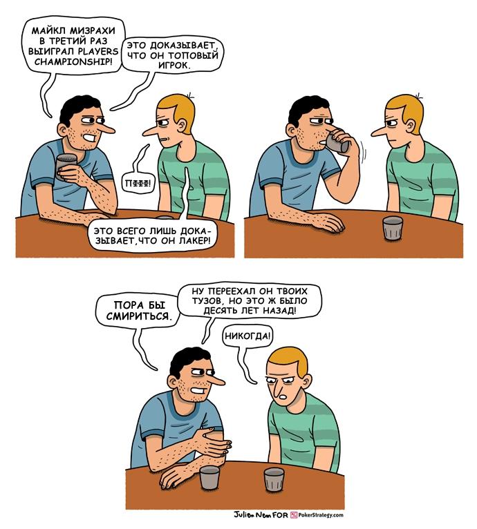 Забавный покерный комикс Майкл Мизрахи
