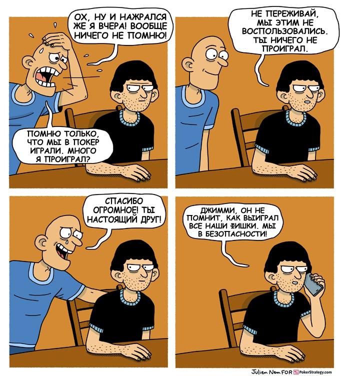 Забавный покерный комикс Домашняя игра